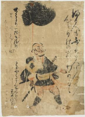 Yarimochi Yakko (Standard Bearer or Spear Bearer)